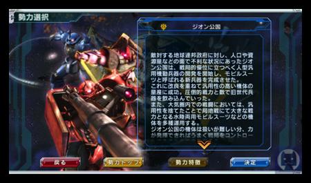 Gundamconquest 1 005