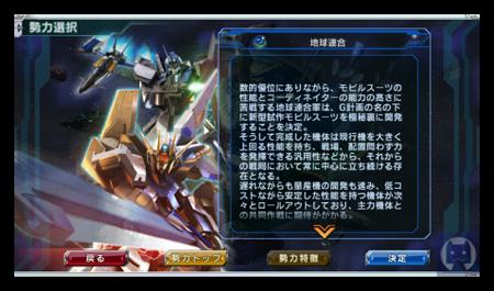 Gundamconquest 1 007