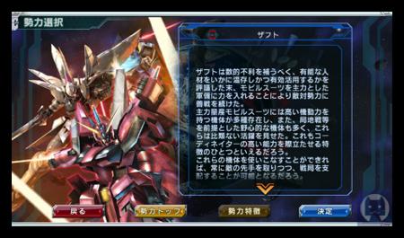 Gundamconquest 1 008