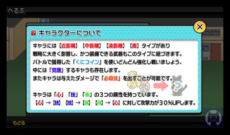 KunioTD 053