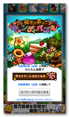 Mahounomori2 001