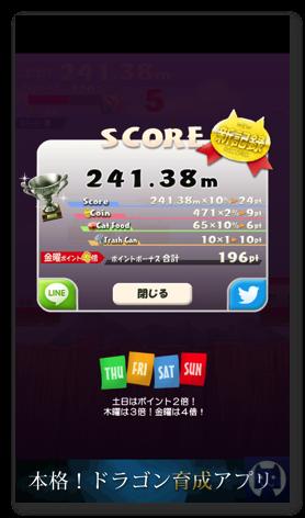 Nekotama3 003