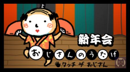 Ojisanutage2 001