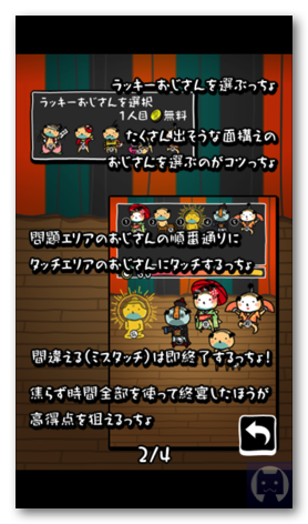 Ojisanutage 001