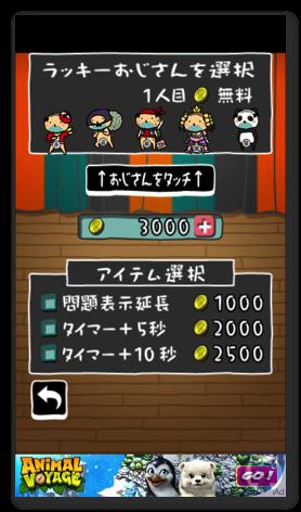 Ojisanutage 002