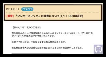 Wonderflick0111 002