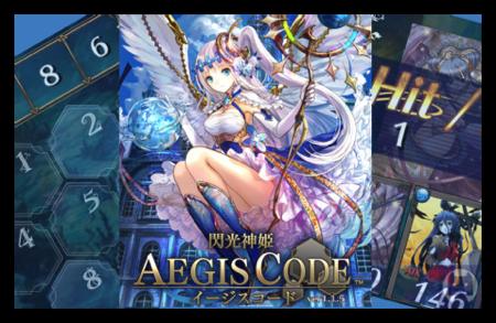 Aegiscode1 001