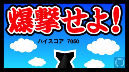 Bakugeki 1 001