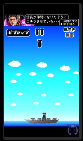 Bakugeki 2 002