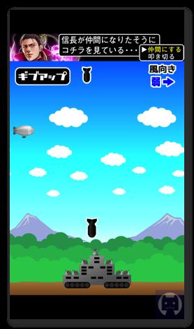 Bakugeki 2 005