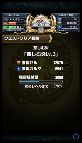 Bravefrontier0204 1 006
