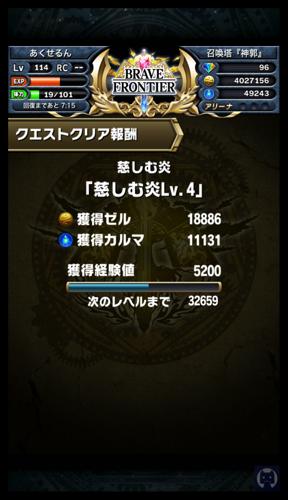 Bravefrontier0204 1 011