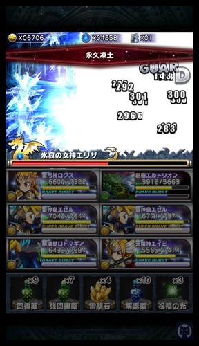 Bravefrontier0205 1 017