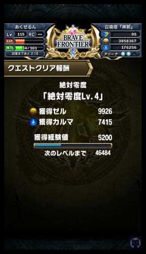 Bravefrontier0205 1 020