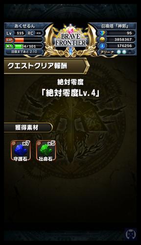 Bravefrontier0205 1 021