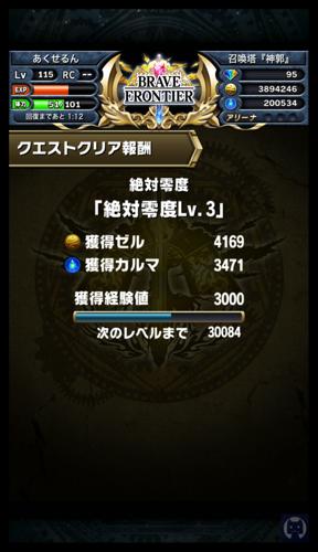 Bravefrontier0205 1 025