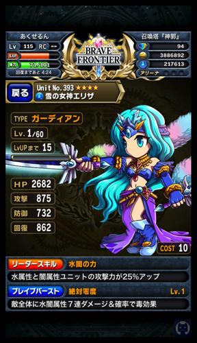Bravefrontier0205 1 029