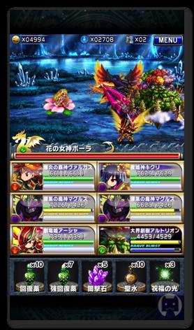 Bravefrontier0206 1 004