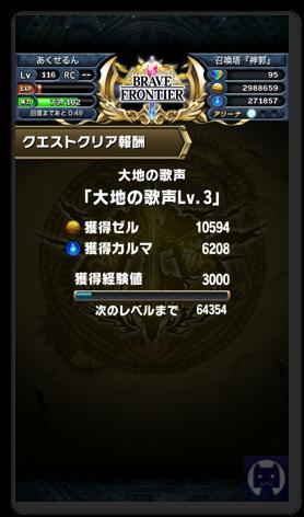 Bravefrontier0206 1 009