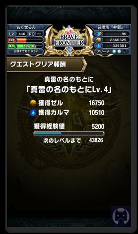 Bravefrontier0207 1 009