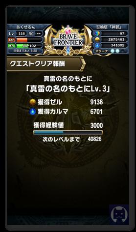 Bravefrontier0207 1 020