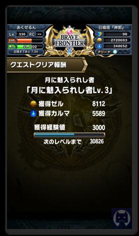 Bravefrontier0208 1 011