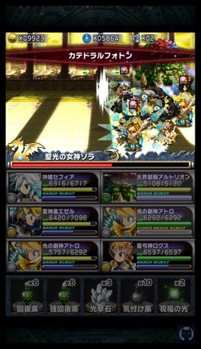 Bravefrontier0209 1 014