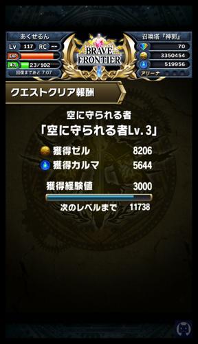 Bravefrontier0209 1 017
