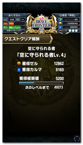 Bravefrontier0209 2 001