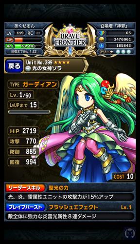 Bravefrontier0209 2 004