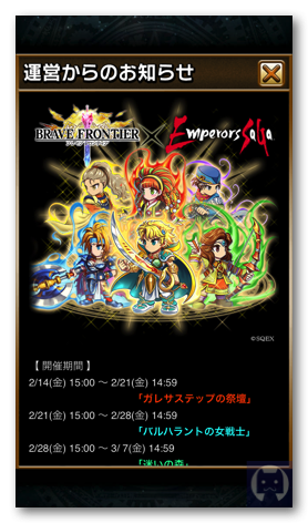 Bravefrontier0213 1 003