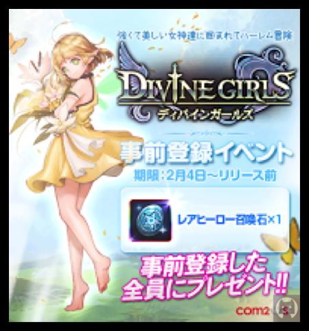 Divinegirls 1 001