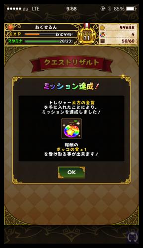 Fullbocco0203 10 003