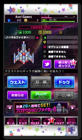 Spacegalaga 1 013