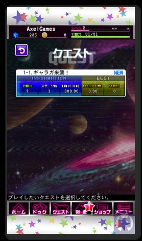 Spacegalaga 1 014