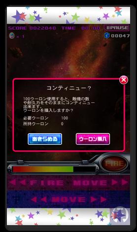 Spacegalaga 1 018