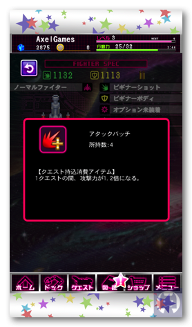 Spacegalaga 1 021