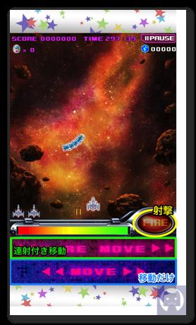 Spacegalaga 2 001
