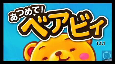 Bearbee1 001