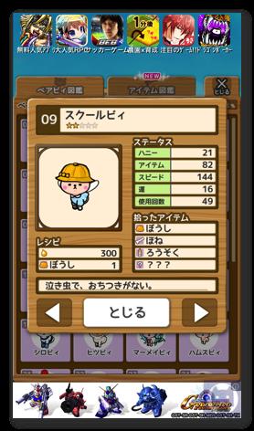 Bearbee4 001