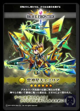 Bravefrontier0310 2 003