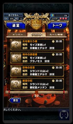Bravefrontier0331 1 014