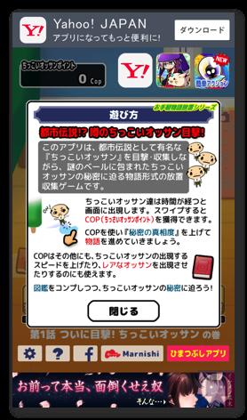 Chikkoi3 013
