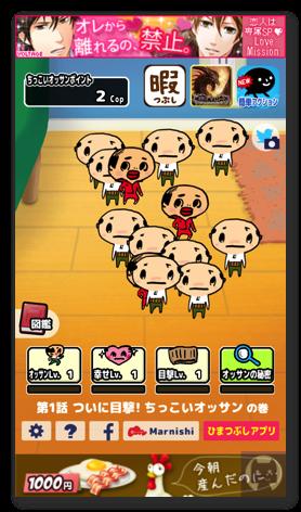Chikkoi3 014