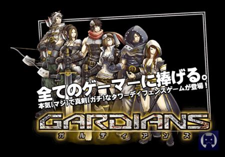 Gardians1 001