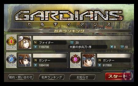 Gardians2 001
