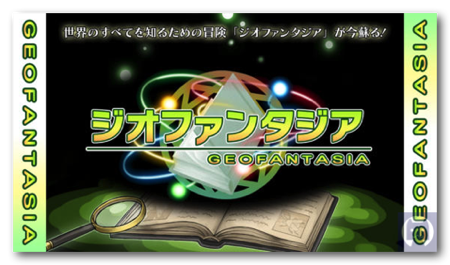 Geofantasia1 002