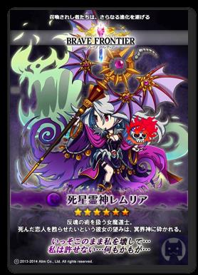 Bravefrontier0409 1 001