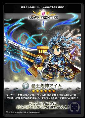 Bravefrontier0409 1 002