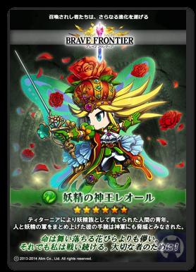 Bravefrontier0409 1 004